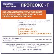 """Салфетка """"Протеокс-Т"""" с трипсином 10см*10см №1"""